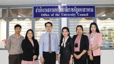 Photo of ตรวจสอบสัญจร ณ สำนักงานสภามหาวิทยาลัย วันที่ 3 พฤศจิกายน 2563