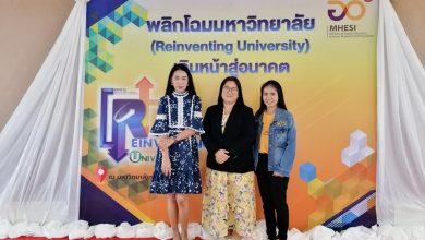 """Photo of เข้าร่วมการประชุมสัมมนา """"พลิกโฉมมหาวิทยาลัย Reinventing University"""" เดินหน้าสู่อนาคต วันที่ 30 พฤศจิกายน – 1 ธันวาคม 2563 ณ หอประชุม 80 พรรษา มหาวิทยาลัยราชภัฏมหาสารคาม1"""