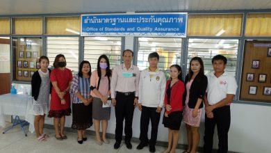 Photo of ประชุมปิดตรวจ สำนักมาตรฐานและประกันคุณภาพ วันที่ 11 มีนาคม 2564