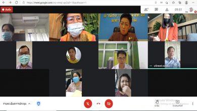 Photo of ประชุมคณะกรรมการตรวจสอบ ครั้งที่ 5/2564 วันที่ 27 พฤษภาคม 2564