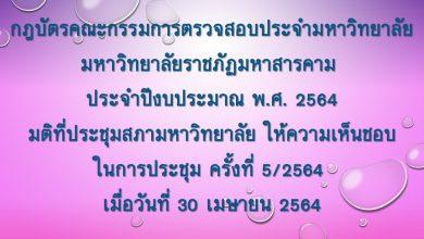 Photo of เผยแพร่กฎบัตรคณะกรรมการตรวจสอบฯ ประจำปีงบประมาณ พ.ศ. 2564